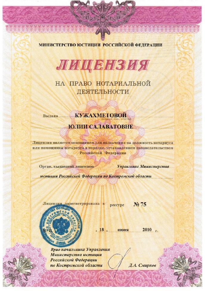 licenziya-Kuzahmetova