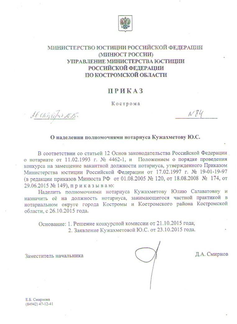 prikaz-naznachenie-Kuzahmetova